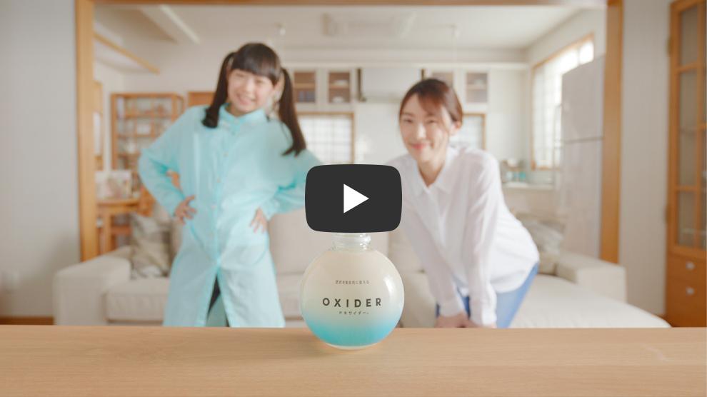 オキサイダーWEB動画 54秒