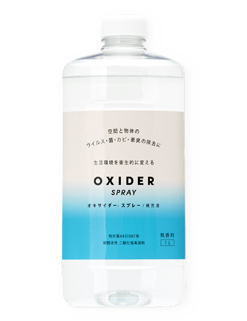 OXIDER スプレー補充液1L