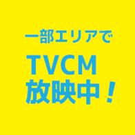 一部エリアでTVCM放映中!
