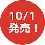 10/1発売!