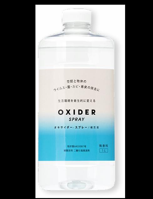 オキサイダー スプレー補充液1L